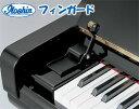 フィンガード レギュラータイプ アップライトピアノ専用 ※鍵盤蓋の形状により取り付け出来ない機種がございます。…