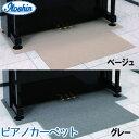 【送料無料】 ピアノカーペット アップライトピアノ用 2色の中より1つお選びください。 イトーシン 【メーカー直…