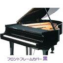 イトマサ フロントフレームカバー 黒(ブラック) グランドピアノ用 ヤマハグランドピアノC1〜C5に使用可能