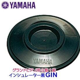 ヤマハ グランドピアノ用 インシュレーター 1台分(3個1組) GIN