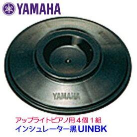 ヤマハ アップライトピアノ用 インシュレーター1台分(4個1組) 黒 UINBK