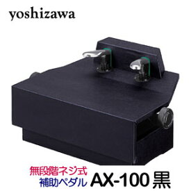 吉澤 ピアノ補助ペダル AX-100 ブラック 【送料無料】※沖縄県・東北地方・北海道・離島は、追加送料500円が別途必要となります。