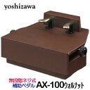 吉澤 ピアノ補助ペダル AX-100 ウォルナット