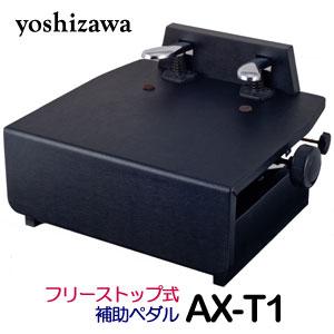 吉澤 ピアノ補助ペダル AX-T1 ブラック 【送料無料】※沖縄県・北海道・離島は追加送料500円が別途必要となります。