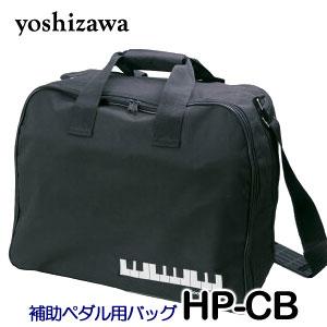 吉澤 補助ペダル用キャリングバック HP-CB