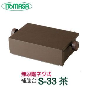 ピアノ補助台(足置き台) S-33 茶色 イトマサ 【送料無料】※沖縄県・北海道・離島は、追加送料500円が別途必要となります。
