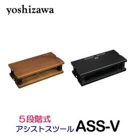 アシストスツール ピアノ補助台(足置き台) 高さ調節5段階