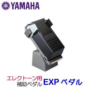 【送料無料】 ヤマハ エレクトーン エクスプレッションペダル用補助ペダル EXPペダル ※沖縄県・東北地方・北海道は追加送料500円が別途必要となります。