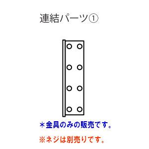 アシストペダル用ハイツール部品 連結パーツ1 ※クリックポスト(日本郵便)でお届けします。代引き不可、配達日時指定不可 ※ネジ等は別売りです。 販売元:吉澤 製造元:総合ピアノサービス