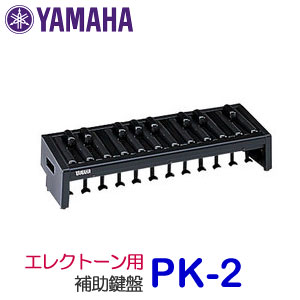 ヤマハ エレクトーン用補助ペダル鍵盤 PK-2 【送料無料】※沖縄県・東北地方・北海道は追加送料500円が別途必要となります。