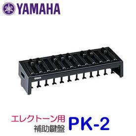 ヤマハ エレクトーン用補助ペダル鍵盤 PK-2