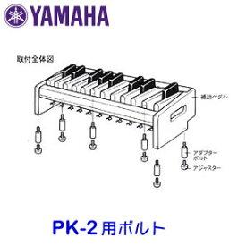 ヤマハ エレクトーン用補助ペダル PK-2専用アダプターボルト