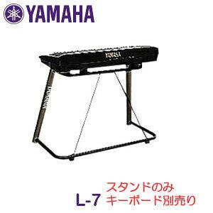 【送料無料】ヤマハ キーボードスタンド L-7※スタンドのみの販売です。