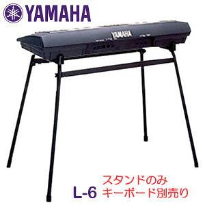 ヤマハ キーボードスタンド L-6 ※スタンドのみの販売です。