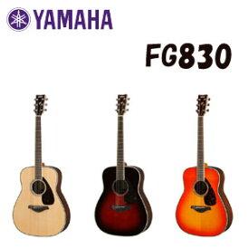 【送料無料】 YAMAHA(ヤマハ) Acoustic Guitar(アコースティックギター) FG830