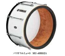 ヤマハマーチングバスドラムミュートMU-35BS2A