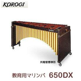 こおろぎ(コオロギ) マリンバ 650DX 49鍵 C28〜C76 4オクターブ お客様組立