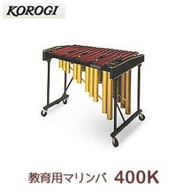 こおろぎ(コオロギ) マリンバ 400K  25鍵 C28〜C52 2オクターブ お客様組立