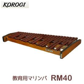 こおろぎ(コオロギ) マリンバ RM40 40鍵 A37〜C76 3オクターブ 1/3