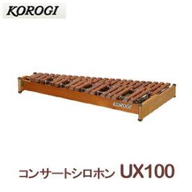 こおろぎ(コオロギ) コンサートシロフォン UX100 37鍵 C52〜C88 3オクターブ