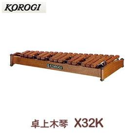 こおろぎ ヨーロピアンディスクシロフォン X32K (本体のみ) 32鍵 F57〜C88 2オクターブ 1/2 ※スタンド別売り ※沖縄県・北海道・離島は別途送料が1,000円必要となります。