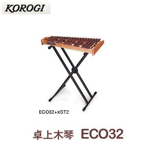 【送料無料】 こおろぎ(コオロギ) 卓上木琴 ECO32 (本体のみ) 32鍵 F57〜C88 2オクターブ 1/2 ※スタンド別売り ※東北地方は追加送料500円、北海道・沖縄県は追加送料1,000円が別途必要となります。