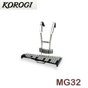 こおろぎ(コオロギ) マーチンググロッケン MG32 (本体のみ) 32鍵 F57〜C88 2オクターブ 1/2 ※キャリングホルダー別売り