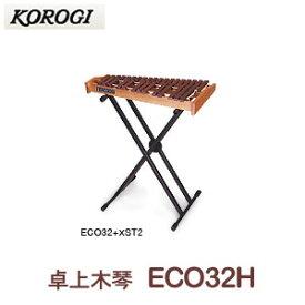 こおろぎ(コオロギ) 卓上木琴 ECO32H (本体のみ) 32鍵 F57〜C88 2オクターブ 1/2 ※スタンド別売り