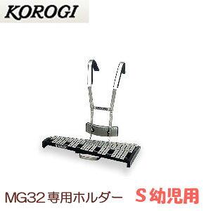 こおろぎ(コオロギ) マーチンググロッケンMG32専用キャリングホルダー(本体別売) S 幼児用