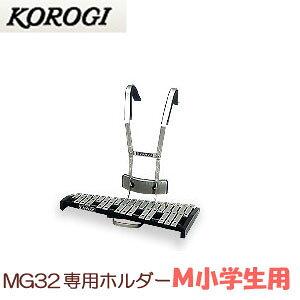 こおろぎ(コオロギ) マーチンググロッケンMG32専用キャリングホルダー(本体別売) M 小学生用