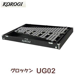 こおろぎ(コオロギ) グロッケン UG02 34鍵 F57〜D90 2オクターブ 2/3