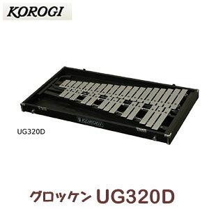 こおろぎ(コオロギ) グロッケン UG320D 32鍵 F57〜C88 ※本体のみ スタンドは別売りです。