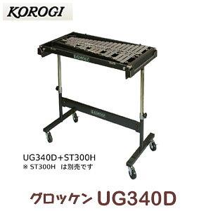 こおろぎ(コオロギ) グロッケン UG340D 34鍵 F57〜D90 ※本体のみ スタンドは別売りです。