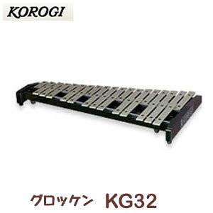 こおろぎ(コオロギ) グロッケン KG32(本体のみ) 32鍵 2オクターブ 1/2 ※スタンド別売り