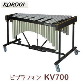 こおろぎ(コオロギ) ビブラフォン KV700 37鍵 F33〜F69 お客様組立
