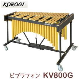 こおろぎ(コオロギ) ビブラフォン KV800G 37鍵 F33〜F69 お客様組立