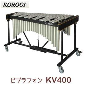 こおろぎ(コオロギ) ビブラフォン KV400 37鍵 C40〜C76 お客様組立