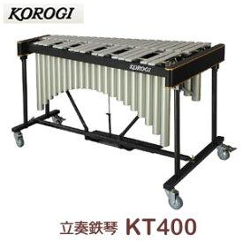 【送料無料】 こおろぎ(コオロギ) 立奏鉄琴 KT400 37鍵 C40〜C76 3オクターブ ※東北地方は追加送料1,000円、北海道・沖縄県は追加送料2,000円が別途必要となります。 お客様組立