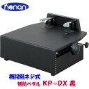 甲南 ピアノ補助ペダル KP-DX 黒【送料無料】※沖縄県・東北地方・北海道は追加送料500円が別途必要となります。