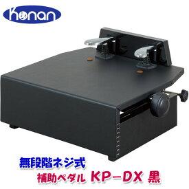 甲南 ピアノ補助ペダル KP-DX 黒【送料無料】※沖縄県・東北地方・北海道は追加送料1000円が別途必要となります。