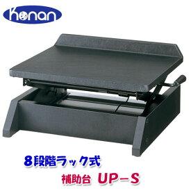 甲南 ピアノ補助台 UP-S 8段階ラック式昇降 ブラック 片ハンドル 足置き台 【送料無料】北海道・沖縄県・離島は、追加送料500円が別途必要となります。