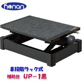 甲南 UP-1 ピアノ補助台 8段ラック式 ブラック 補助台 足置き台 【送料無料】※沖縄県・北海道・離島は、追加送料500円が別途必要となります。