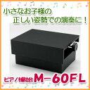 ピアノ補助台 M-60FL ブラック【送料無料】※沖縄県・東北地方・北海道は追加送料500円が別途必要となります。