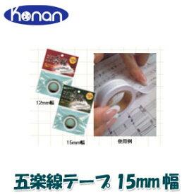 甲南(Konan) 五楽線テープ 15mm幅 幅広タイプ