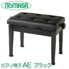 【送料無料】 ピアノ椅子 イトマサ AE ブラック ※沖縄県、北海道は追加送料840円が別途必要となります。 高低自在椅子 ピアノイス