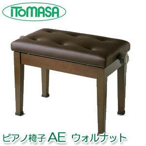 ピアノ椅子 AE ウォルナット半艶塗装 イトマサ製 ※塩ビレザー張り ※お客様組立 ピアノイス