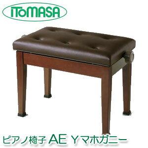 ピアノ椅子 AE Yマホガニー色 イトマサ製 ※塩ビレザー張り ※お客様組立 ピアノイス