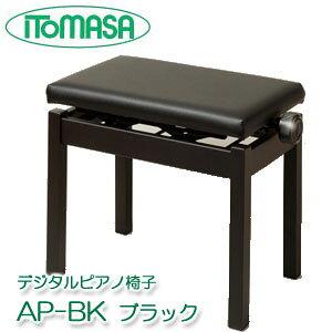 デジタルピアノ椅子 AP-BK ブラック イトマサ製 ※お客様組立 ピアノイス 電子ピアノ椅子