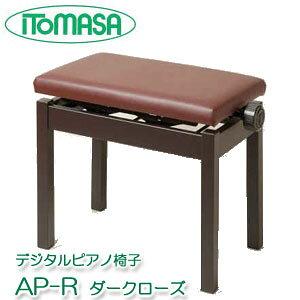 デジタルピアノ椅子 AP-R ダークローズ イトマサ製 ※お客様組立 ピアノイス  電子ピアノ椅子