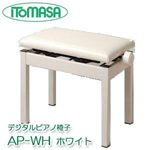 デジタルピアノ椅子 AP-WH ホワイト イトマサ製 ※お客様組立 ピアノイス  電子ピアノ椅子